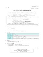 「カープV預金 2014」取扱開始のお知らせ