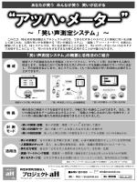 ~ 「笑い声測定システム」 ~ - NPO法人プロジェクトaH(アッハ)