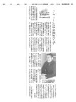 「いま 子どもたちは」 AJ国際留学支援センター代表取締役 岩崎宗仁