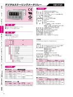 デジタルスケーリングメータリレー AM-215A