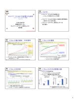 PDF(福田先生)