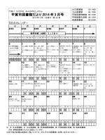 2014年3月号:甲賀市図書館だより(PDF, 487KB)