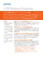 UTM Wireless Protection
