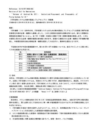 CP/1 配管と据付け工事に関する調達契約(請負契約)