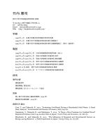 竹内憲司 - 神戸大学
