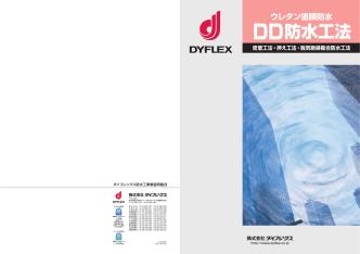 DD防水工法 - ダイフレックス