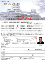 KーDS、 3iイ ンプラント公認インストラクターである白石 和仁先生を熊本