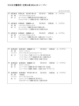 2014-15定期公演 演奏曲目ラインナップ(PDF)