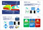 株式会社CD-adapco 熱流体解析ツール STAR-CCM+ 設計