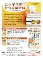 チラシ(PDF) - 吹田市立市民公益活動センター