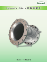 Expansion Joints 伸縮管継手 Expansion Joints 伸縮管継手