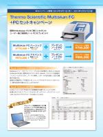 Multiskan FC+PC セットキャンペーン