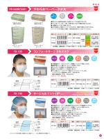 新型サージカルマスク(ゴムタイプ・ひもタイプ)