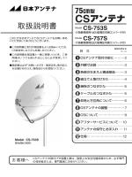 CSアンテナ - 日本アンテナ