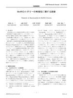 BioRID-II ダミーの再現性に関する調査