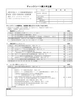 チェックシート購入申込書(PDF形式)