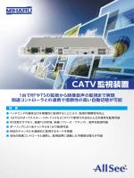 CATV監視装置パンフレット