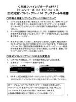 別紙「DELAシリーズ HA-N1Z, HA-N1A 正式対策ソフトウェアVer1.04