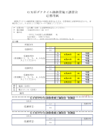 GX形ダクタイル鋳鉄管施工講習会 応募用紙