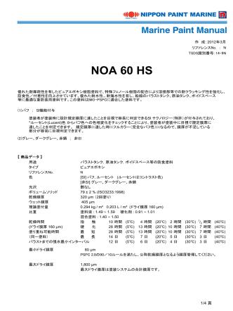 14-09N NOA 60 HS (229KB)