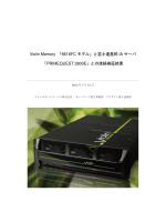 Violin Memory 「6616FCモデル」と富士通基幹IAサーバ「PRIMEQUEST
