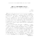 発表要旨 - 日本語教育学会
