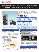 IV-S300M