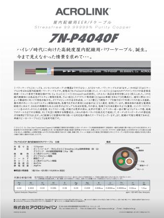 7N-P4040F - ACROLINK
