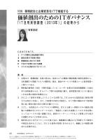 価値創出のためのITガバナンス - Nomura Research Institute
