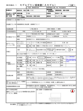 A-9(PDF:2688KB)