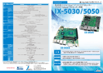 IX-5030 IX-5030