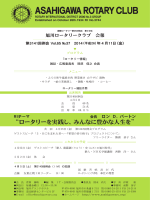4月11日(金) - 旭川ロータリークラブ