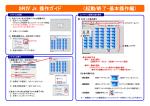 eWatcher(SRIV Jr.)マニュアル〔PDF〕