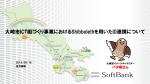 大崎市ICT街づくり事業におけるShibbolethを用いたID連携について