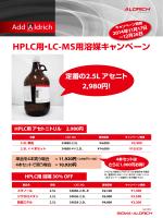 HPLC溶媒LC-MS溶媒キャンペーン のお知らせです。(499KB PDF)