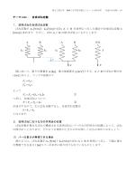 テーマ G04: 合成ばね定数 1.並列ばねの合成ばね定数 ばね定数が kA