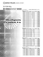 スペクトラム社 新価格表(2014年4月1日現在)