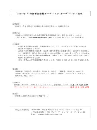 2015 年 小澤征爾音楽塾オーケストラ オーディション要項