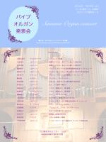 2014の7月発表会 チラシ 3等分 軽い 2