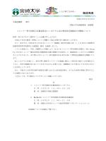 参考資料 - 宮崎大学