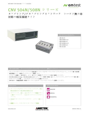 CNV 504N/508N シリーズ