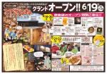6 - 岩村田本町商店街