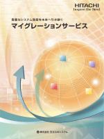 マイグレーションサービス カタログ(PDFファイル形式