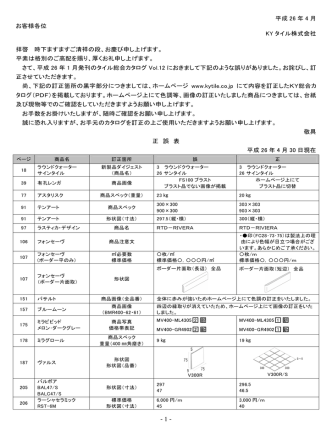 (VOL.12 総合カタログ「正誤表(2014.4.30時点)」 PDF 211kb)