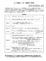KY活動リーダー研修のご案内 - 公益社団法人 福井県労働基準協会