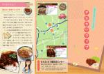 デミカツマップ - 岡山市観光協会