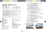 (株)山寿セラミックス
