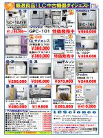 印刷版 - エルシーサイエンスGC,LC関連商品メーカー、理化学機器販売