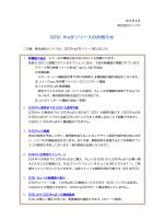 SSTG1Proβリリースのお知らせ - 株式会社 カンバス CANVASs Co.,Ltd