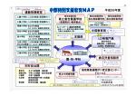 中部特別支援教育MAP(PDFダウンロード)